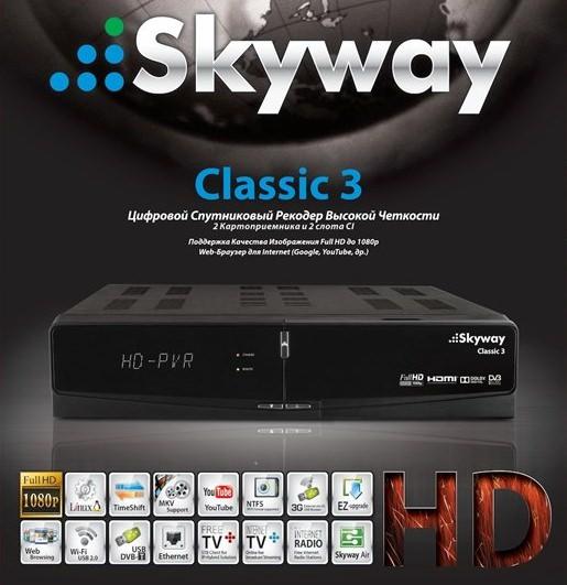 Ресиверы нового поколения Skyway Classic 3 и Skyway Platinum: спутниковые приемники цифрового сигнала