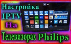 Все об IPTV на телевизорах Philips