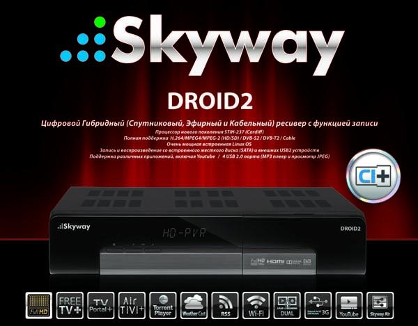 Ресивер SkyWay DROID 2: обзор, инструкция, тестирование