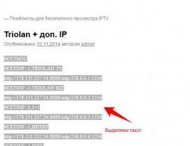 Плейлисты для бесплатного просмотра m3u IPTV каналов Ростелеком