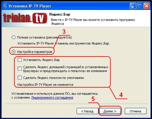 Устанавливаем и настраиваем IPTV от Triolan