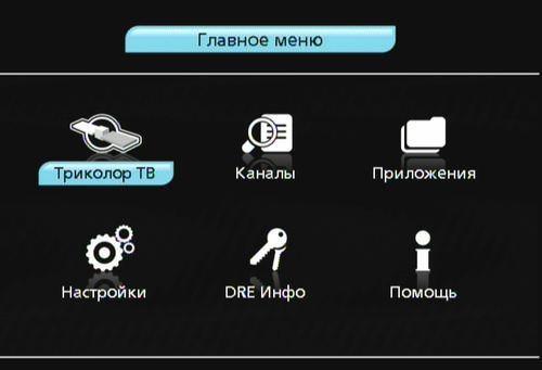 Настройка спутникового оборудования на прием вещания Триколор ТВ