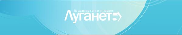 Луганет IPTV плеер и его настройка