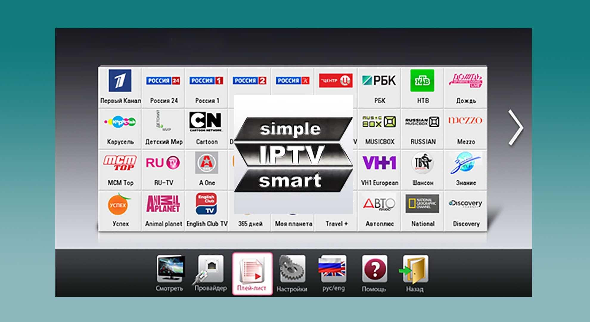 SS-IPTV для телевизоров LG