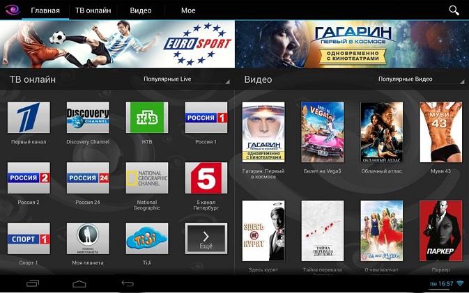 Подключение IPTV Ростелеком-3