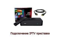Как подключить IPTV приставку