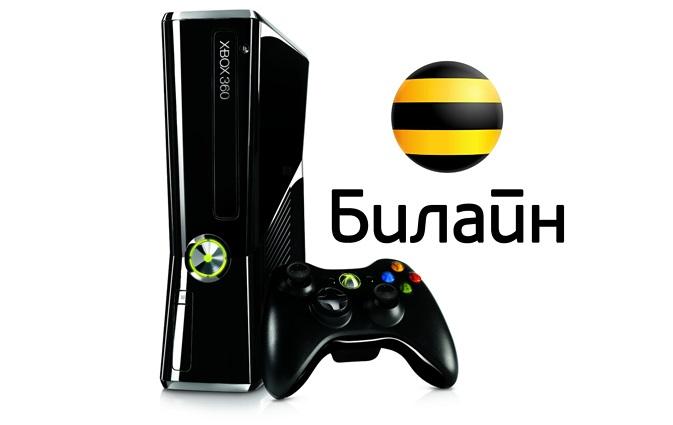 Xbox Билайн