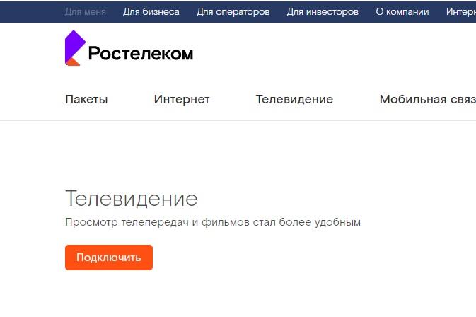 Подключение ТВ на сайте Ростелеком