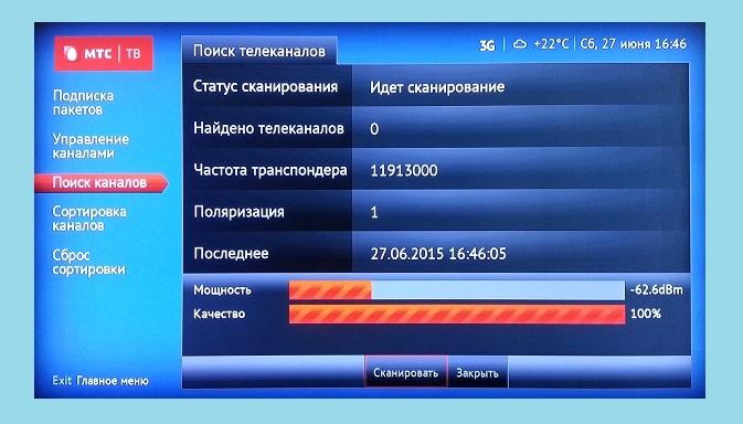 Настройка каналов МТС
