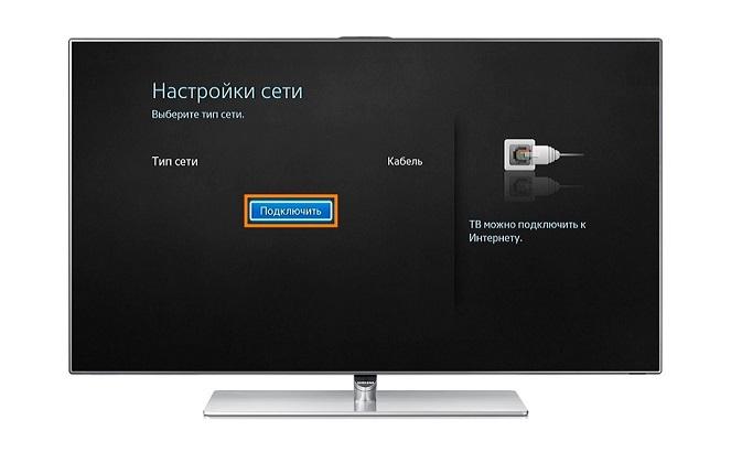 Настройка Смарт ТВ