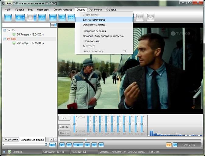 Программа для цифрового ТВ