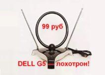 Антенна для цифрового телевидения Dell G5