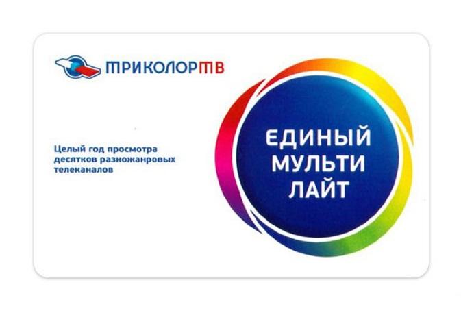 Триколор ТВ пакет «Единый Мульти Лайт»