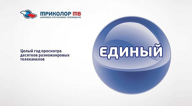 Триколор ТВ пакет «Единый»
