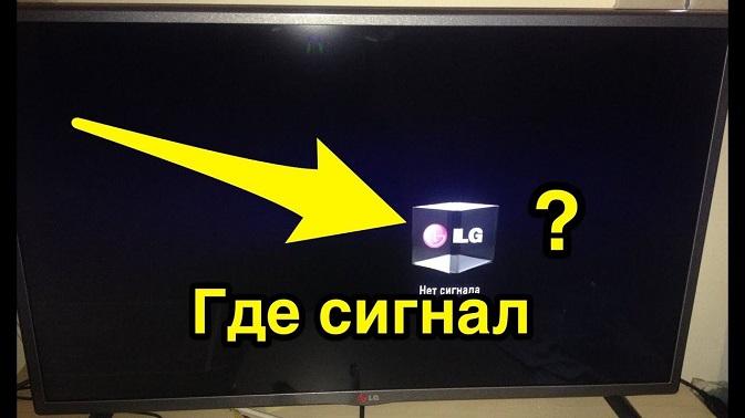 Почему телевизор не видит антенну