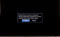 Телевизор не видит антенну