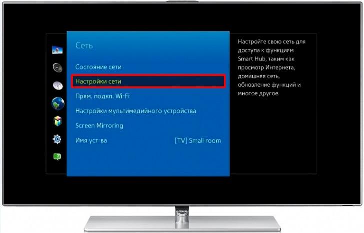 Настройка IPTV на телевизоре Samsung