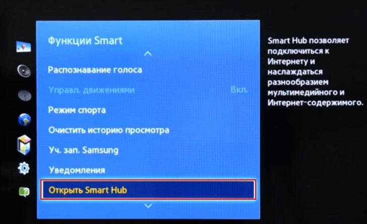 Открыть Smart Hub
