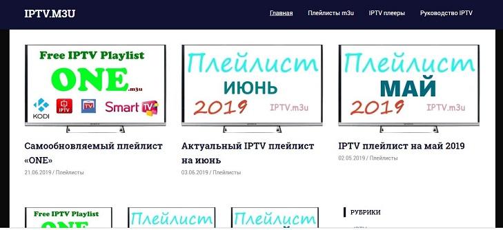 iptvm3u.ru