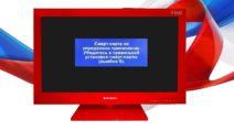 «Ошибка 5» смарт-карты Триколор ТВ