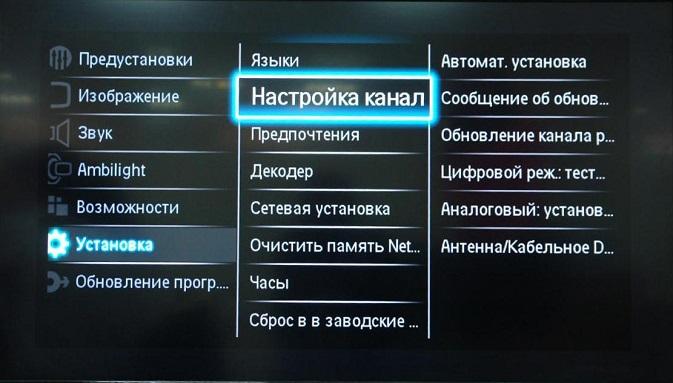 Настройка каналов на телевизоре Филипс