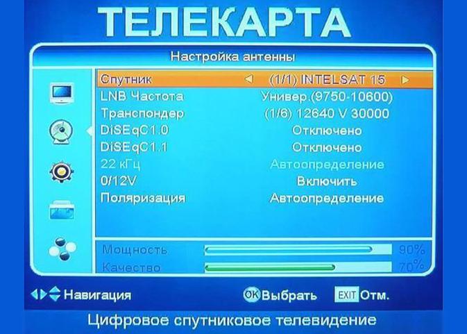 Настройка приставки Телекарта