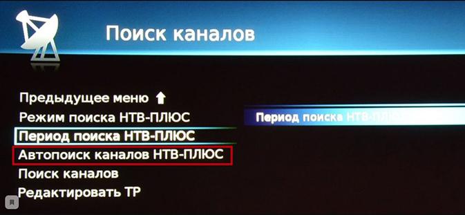 Автоматический поиск каналов для ресивера НТВ Плюс