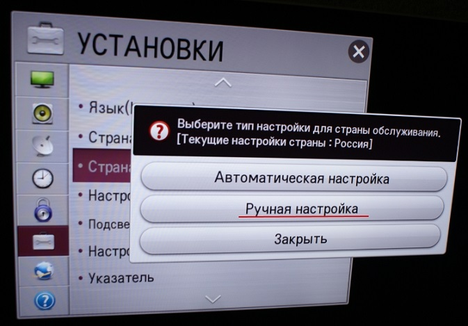 Настройка каналов телевизора LG