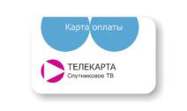 Оплата телевидения Телекарта