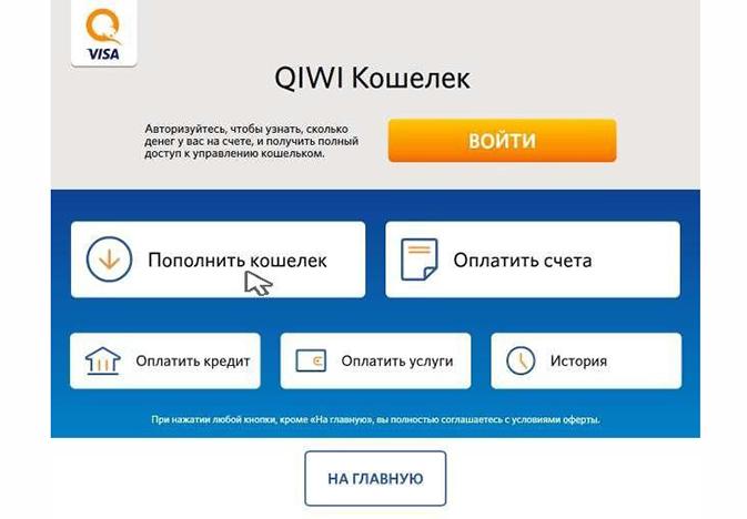 Оплата телевидения Телекарта через кошелек Qiwi