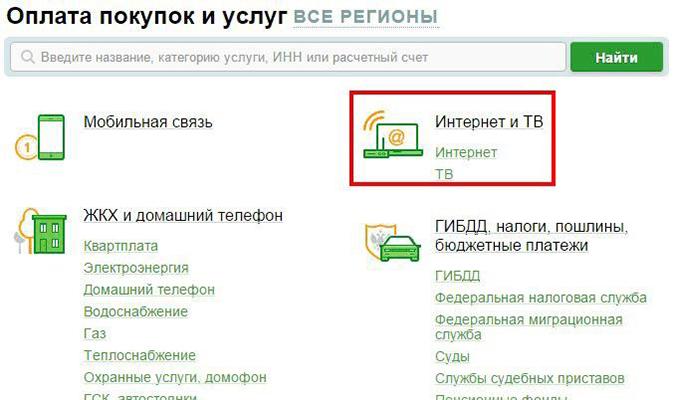Оплата телевидения Телекарта через Сбербанк Онлайн