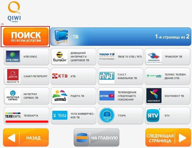 Оплата телевидения Телекарта через терминал Qiwi