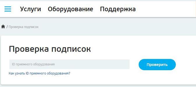 Проверить подписки по ID