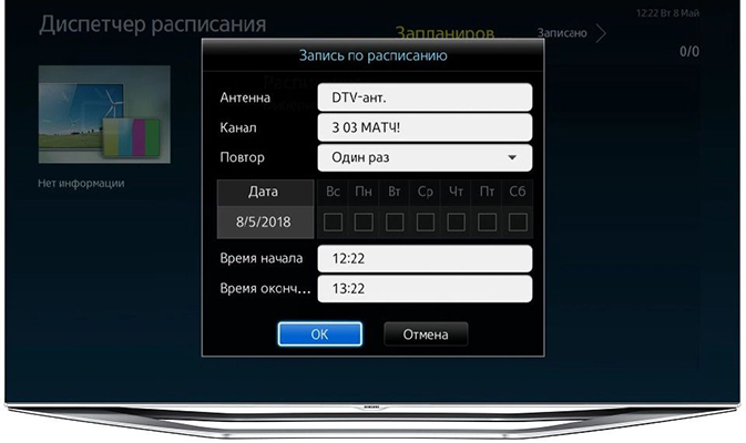"""""""Диспетчер расписания"""" для записи ТВ-программ"""