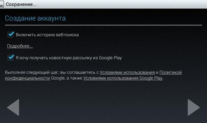Создание аккаунта в Google Play