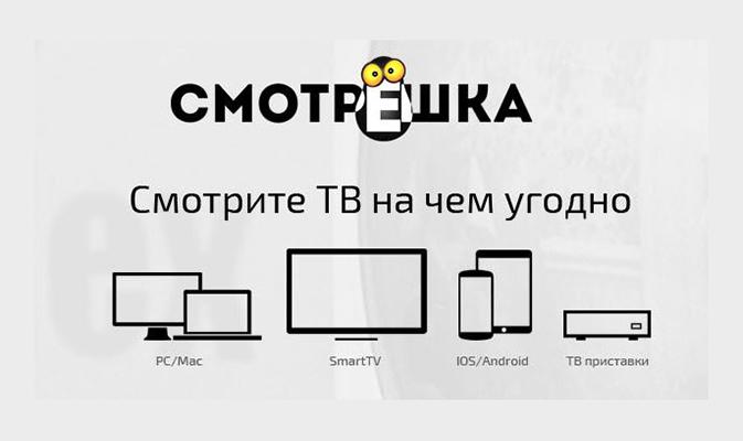 На каких устройствах можно подключить «Смотрешку»