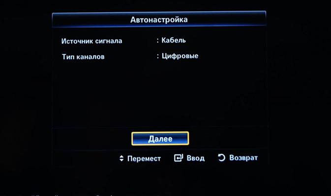 Настройка цифрового ТВ на кабельном