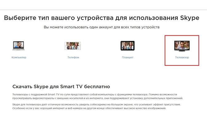 Скачать Skype для телевизора Samsung